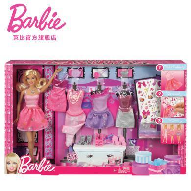 Barbie设计搭配换装礼包女孩玩具生日礼物 Y7503芭比娃娃套装大礼盒
