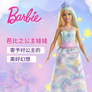 專柜正品芭比娃娃玩轉色彩套裝 搭配設計芭比芭比之公主娃娃FXT14