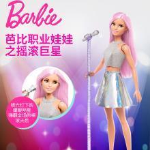 新品芭比職業娃娃搖滾巨星FXN98女孩公主過家家換裝生日禮物玩具