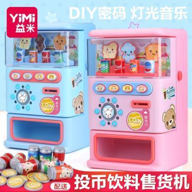兒童飲料自動售賣販賣售貨機玩具男孩女孩投幣音樂收銀糖果過家家