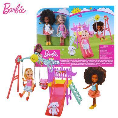 芭比小凱莉游樂園女孩公主娃娃過家家玩具套裝生日禮物禮盒FTF93
