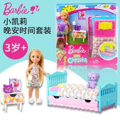 芭比娃娃套裝兒童女孩過家家睡覺玩具迷你小凱利晚安時間FXG83