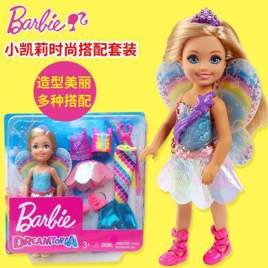 芭比娃娃Barbie之小凱莉時尚搭配套裝FJD00女孩玩具生日禮物新品