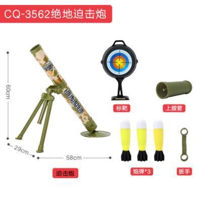 男孩迫击炮绝地求生吃鸡玩具火箭炮可发射军事模型儿童玩具枪SXR2946