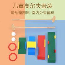 木质儿童高尔夫球杆玩具套装室内男孩宝宝幼儿园户外健身运动玩具SXR-JET-1709