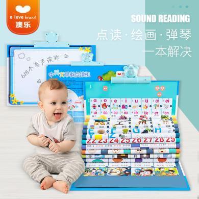 澳樂全套拼音有聲掛圖早教幼兒童寶寶啟蒙看圖識字發聲玩具0-3歲