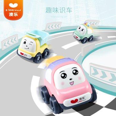 澳樂玩具車慣性車男孩1-3歲兒童玩具車耐摔寶寶女孩小汽車套裝