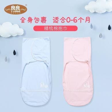 良良 婴儿抱被春夏薄款包被新生儿春秋棉质抱巾宝宝襁褓包巾