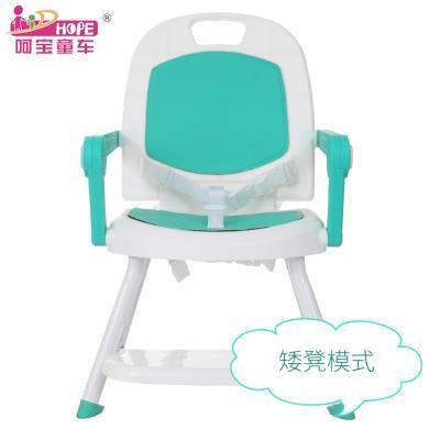 呵宝 宝宝餐椅可折叠多功能便携式儿童婴儿吃饭学坐餐桌座椅子