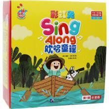 童谣 彩虹兔 Sing Along欢唱童谣(第1辑)【平装+纸板】(点读版)(不带笔套装)