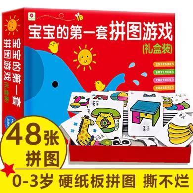 新又雅 宝宝的第一套拼图游戏礼盒装 儿童0-3岁动手动脑全脑思维训练益智游戏拼图书籍婴幼儿逻辑思维训练专注力训练拼图玩具