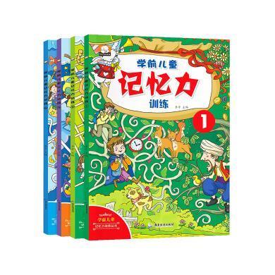新又雅 学前儿童记忆力训练1-4 共4册 0-3-6岁宝宝记忆力注意力专注力潜能开发早教书