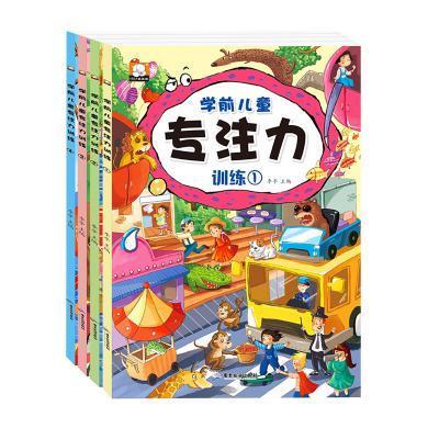 新又雅 学前儿童专注力训练1-4 共4册 2-3-5-6岁宝宝儿童专注力逻辑思维训练 思维力儿童书籍