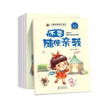新又雅 兒童自我保護繪本 中英雙語純美手繪全6冊 0-3-6歲學會愛自己 自我保護意識培養寶寶故事書