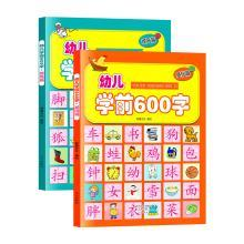 新又雅 幼兒學前600字:基礎篇+提高篇 彩圖注音版全2冊 寶寶看圖識字書寫練習
