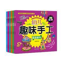 新又雅 3D立體幼兒趣味手工6冊 3-4-5-6-7歲幼兒園趣味兒童折紙手工藝品制作
