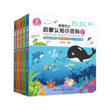 新又雅 宝宝巴士全5册 幼儿认知小百科0-4岁 奇奇妙妙图书儿童启蒙双语有声绘本书籍