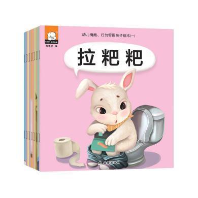 新又雅 0-3岁 幼儿情商行为管理亲子绘本拉粑粑系列 全10册 (刷牙+吃饭+拉粑粑+尿床+洗澡+睡觉+你好+回应+哭了+朋友)
