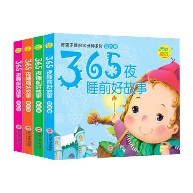 新又雅 七彩童書365夜睡前 全4冊 小開本 兒童故事書0-3-6歲早教啟蒙幼兒園睡前故事 適合寶寶1-5-7-8周歲童話帶拼音的圖書