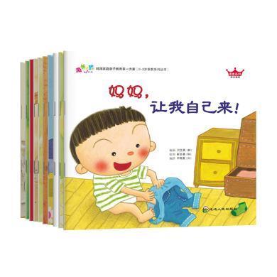 新又雅 家庭親子教育一方案 認知系列+語言系列 全套10冊