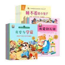 新又雅 全30册套装儿童情绪管理与性格培养双语绘本 3-6周岁幼儿英语小孩睡前故事书