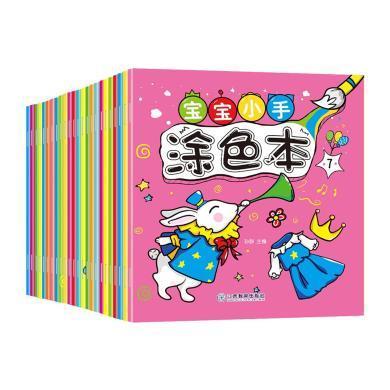 新又雅 全24冊 寶寶涂色本畫畫書兒童幼兒園畫涂鴉學繪畫本圖畫書填色本2-3-6歲