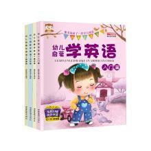 新又雅 3-6岁 幼儿启蒙学英语 共4册(入门篇+基础篇+进阶篇+提高篇)