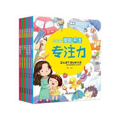 新又雅 左右脑全脑开发 全6册 儿童逻辑思维益智游戏书 3-7-8-10-12岁儿童书籍训练?#35780;?#21147;注意力