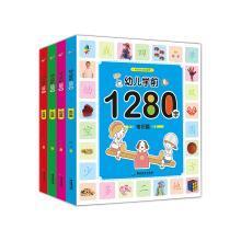 新又雅 好寶寶學前啟蒙 幼兒學前1280字 共四冊 3-6歲學齡前兒童啟蒙認知早教書籍 幼小銜接整合教材一日一練看圖識字