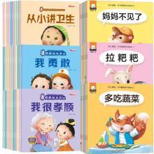 新又雅 【全60冊好習慣繪本】 兒童故事書3-6周歲 情緒管理好習慣繪本 0-3歲寶寶睡前故事書早教讀物