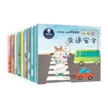 新又雅 3-6岁 比奇兔系列 安全绘本 全10册