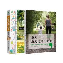 新又雅 正版 遇見孩子,遇見更好的自己+0-12歲給孩子一個好性格+兒童溝通心理學全套3冊 正面管教 家庭教育書籍暢銷書 育兒書籍父母必讀