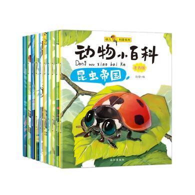 新又雅 注音版全套10册儿童动物小百科全书小脚鸭绘本海洋百科大全书