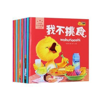 新又雅 小脚鸭行为管理绘本全10册 0-3-6岁早教书启蒙读物