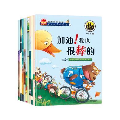 新又雅 愛上y秀的自己 全10冊3-6歲幼兒童情商培養與勵志繪本 好習慣好性格培養 幼兒園寶寶啟蒙