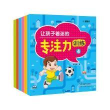 新又雅 讓孩子著迷的專注力訓練 共6冊 3-6-9-12周歲讀物少兒益智游戲