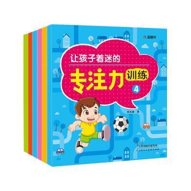 新又雅 让孩子着迷的专注力训练 共6册 3-6-9-12周岁读物少儿益智游戏