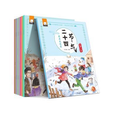 新又雅 原來這就是二十四節氣1-12月 共12冊 6-12歲小學生課外閱讀書籍 中國傳統節日故事繪本