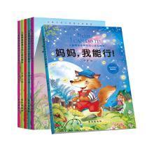 新又雅 兒童情商培養與內心成長繪本 全6冊 3-6歲 情商童話故事書兒童故事書