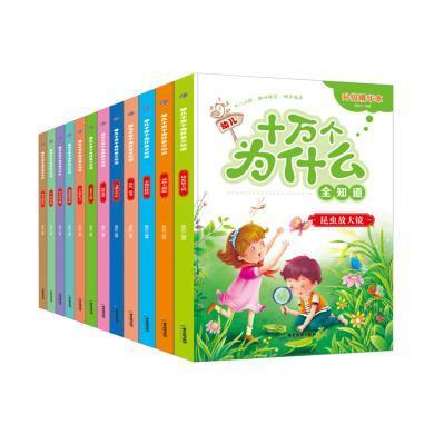 新又雅 全套12册! 10万个为什么儿童版科普馆绘本图书 百科全书少儿科学读物 幼儿书籍 2-3-4-5-6-7-8-9周岁一年级课外书必读