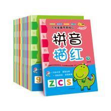 新又雅 兒童學前漢字拼音數字描紅本幼兒園全套幼兒寫字練習冊練字本字帖