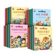 新又雅 全40册儿童情绪管理与性格培养绘本套装 0-1-2-4-5-7-8周岁幼儿双语启蒙图画故事书