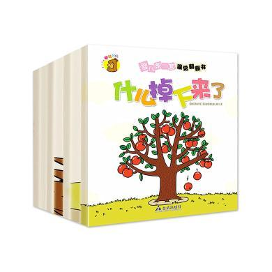 新又雅 嬰兒第一套視覺翻翻書4冊 0-1-2-3周歲寶寶視覺激發游戲書 兒童啟蒙認知繪本