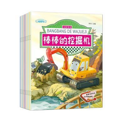 新又雅 車車書系列叢書 注音美繪 共10冊 寶寶睡前故事書幼兒園中班圖書