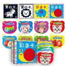 新又雅 全12冊!黑白卡彩色卡片片全4冊/全8冊環環卡  視覺激發卡0-6個月  嬰兒書 識圖幼兒童彩色卡片 視力激發益智 0-1-2-3歲 陽光寶貝