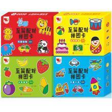 新又雅【中英雙語拼圖全4盒】至簡配對拼圖卡 4盒中英雙語 兒童早教啟蒙認知益智游戲 0-3-6歲提高孩子專注力訓練