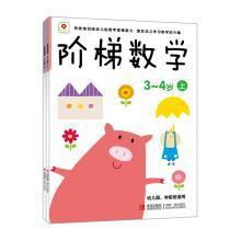 新又雅 小紅花階梯數學3~4歲上下全2冊 幼兒園教材小紅花 寶寶左右腦開發