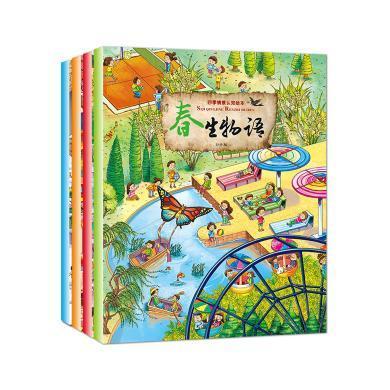 新又雅 四季情景认知绘本 共4册 0-3-5-6-7周岁儿童书籍 幼儿全景式情境绘本幼儿园小班早教图画书