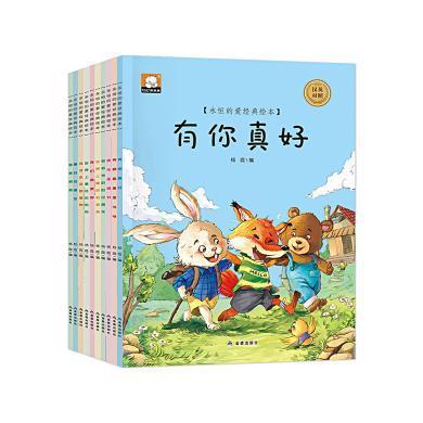 【全10冊】 兒童繪本早教啟蒙故事書0-3-6周歲寶寶情緒管理與性格培養