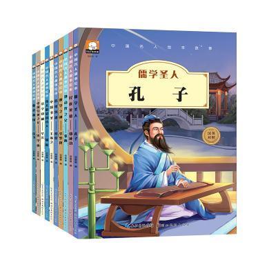【全10冊】中國名人繪本故事   0-3-4-5-6周歲兒童繪本名人故事 三四五年級兒童課外書籍兒童文學